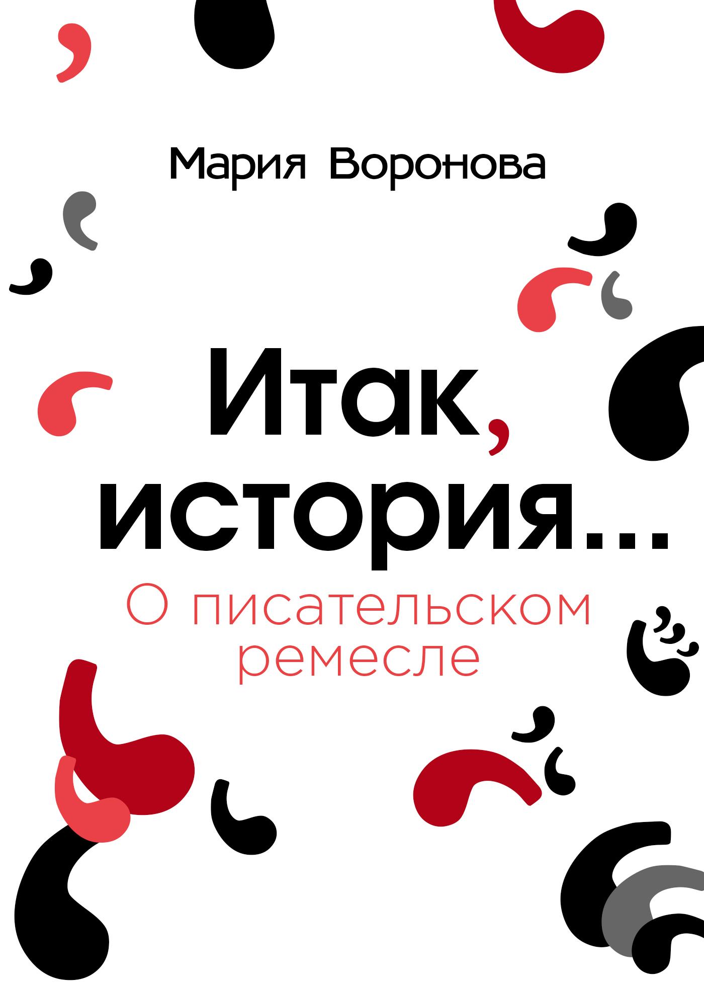 Мария Воронова Итак, история… (О писательском ремесле) цена