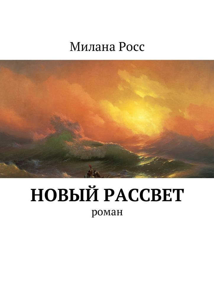 цена на Милана Росс Новый рассвет. Роман