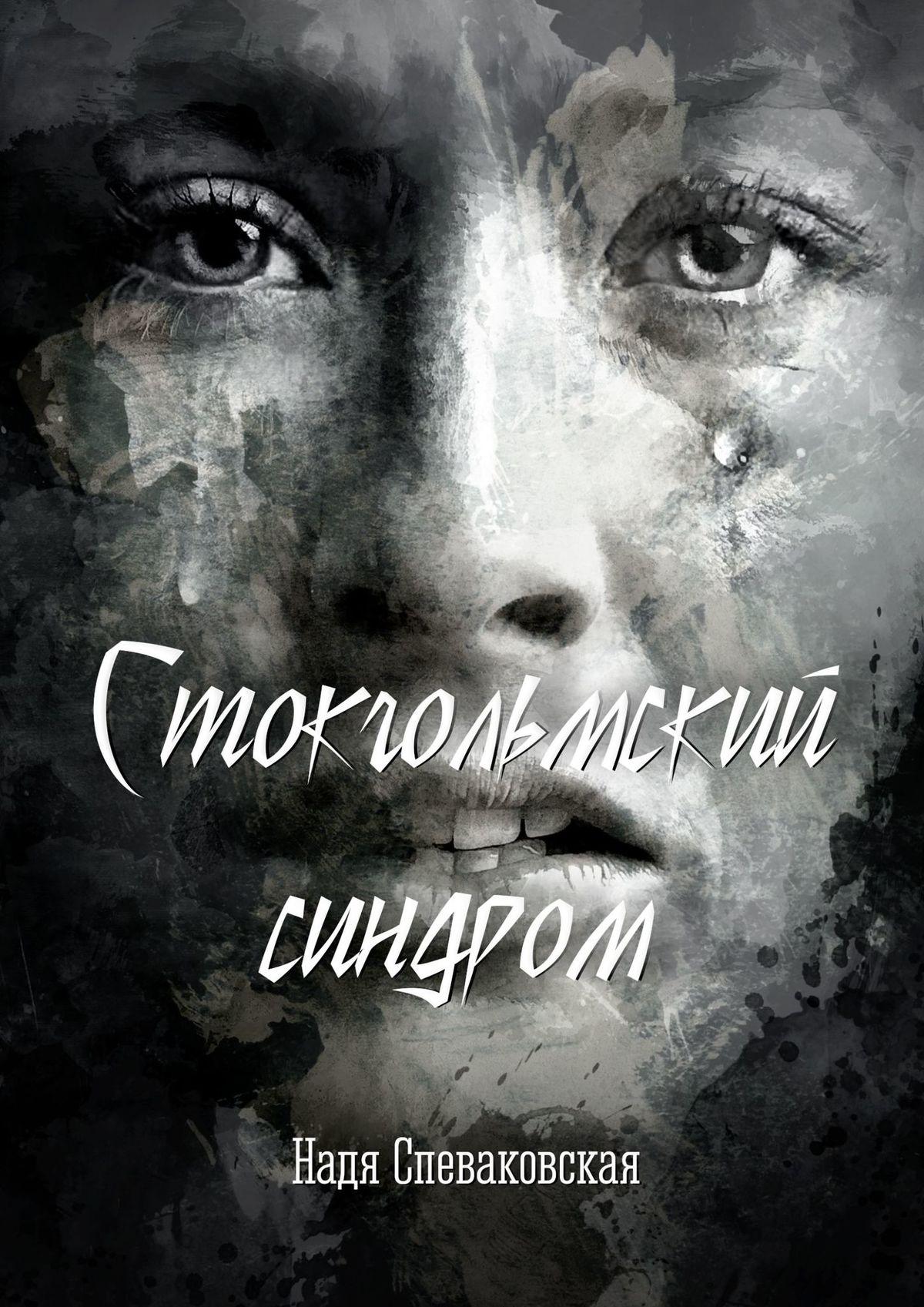 Надя Спеваковская Стокгольмский синдром гептинг кристина плюс жизнь
