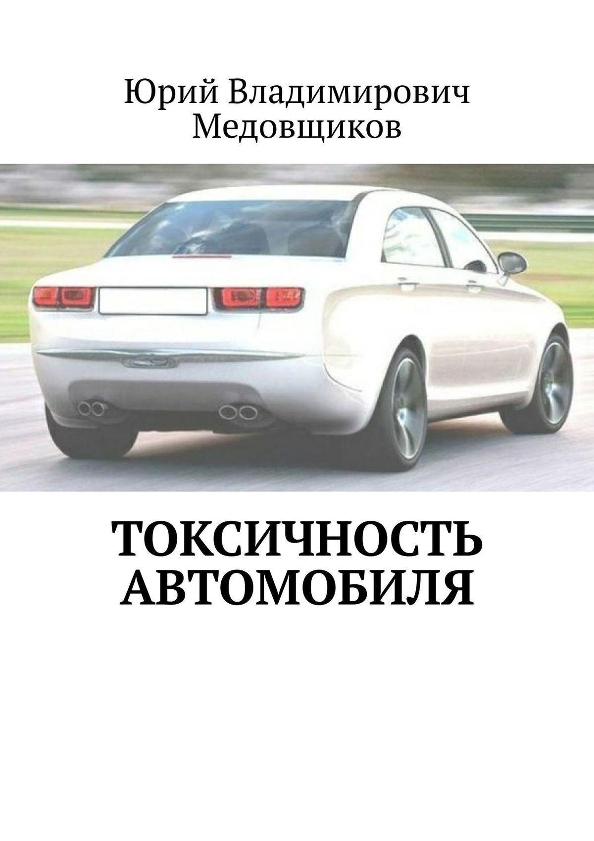 Юрий Медовщиков Токсичность автомобиля юрий владимирович медовщиков автомобили ссср