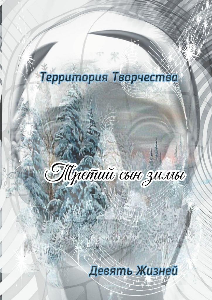 Фото - Валентина Спирина Третий сын зимы. Девять Жизней валентина спирина девять жизней девятыйвал