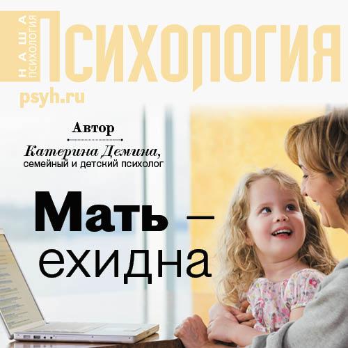 Катерина Александровна Демина Мать-ехидна цена