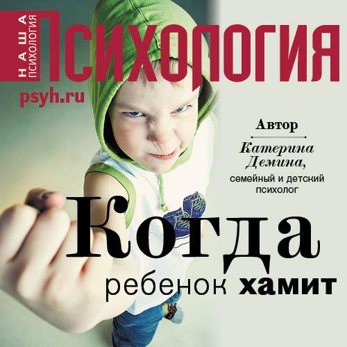 цена на Катерина Александровна Демина Когда ребенок хамит