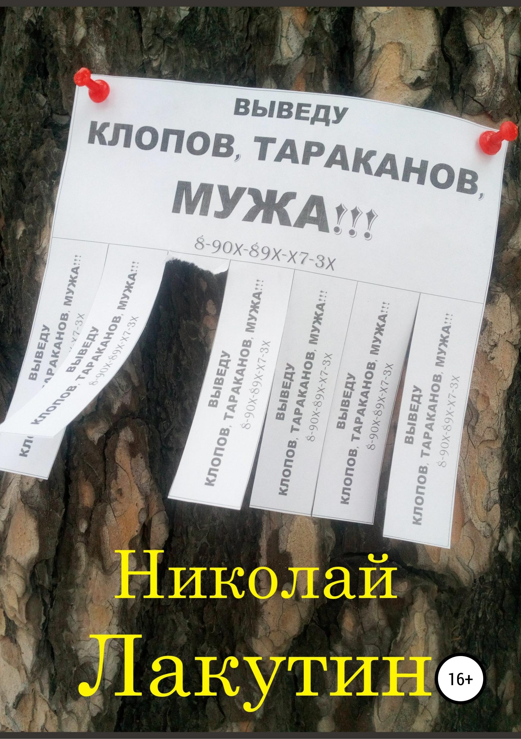 Николай Владимирович Лакутин Выведу клопов, тараканов, мужа!!! от клопов что помогает