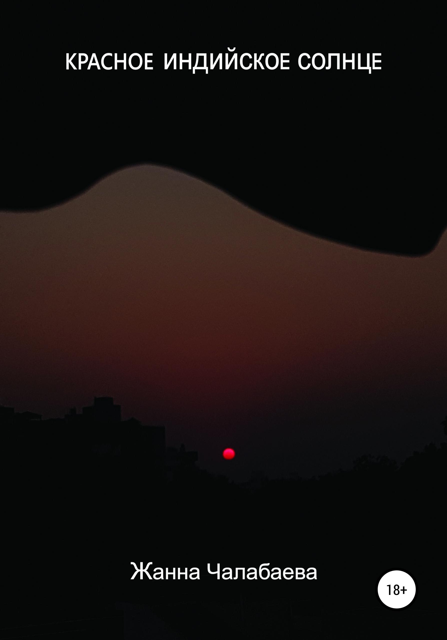 Красное индийское солнце
