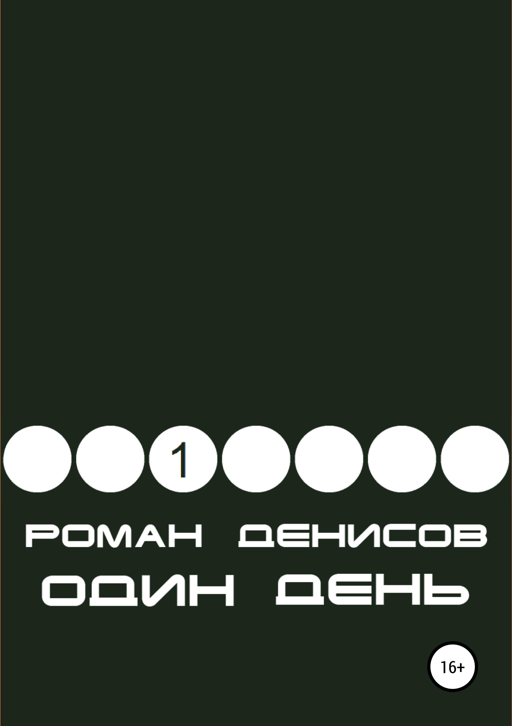 Роман Денисов Один день недорого
