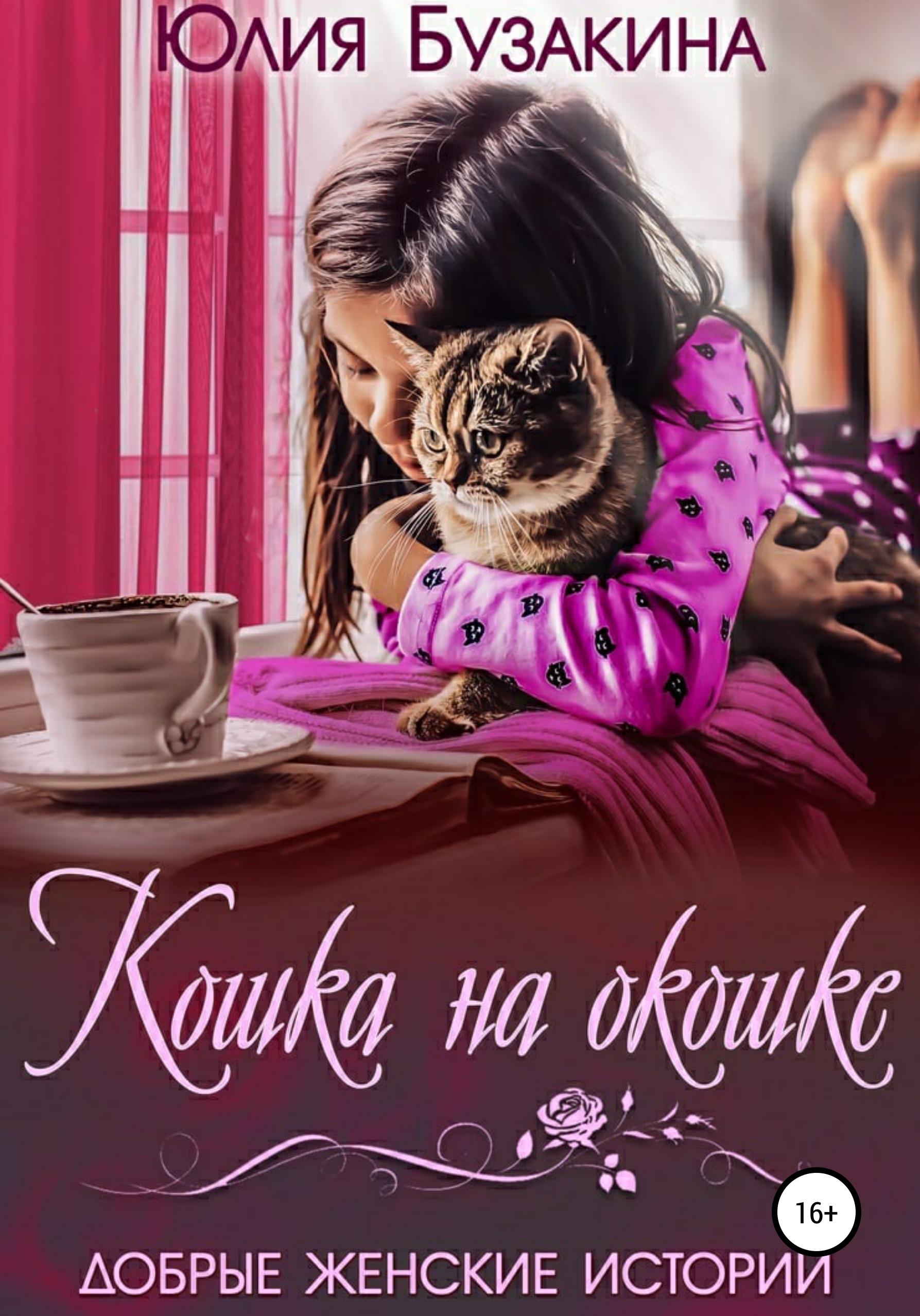 Юлия Бузакина Happy Valentine's day веллер м и конец подкрался незаметно