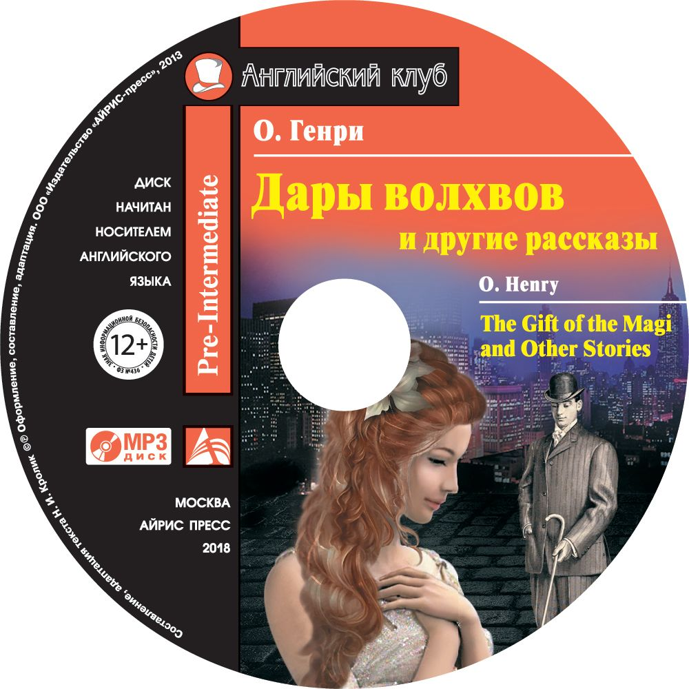 О. Генри Дары волхвов и другие рассказы / The Gift of the Magi and Other Stories