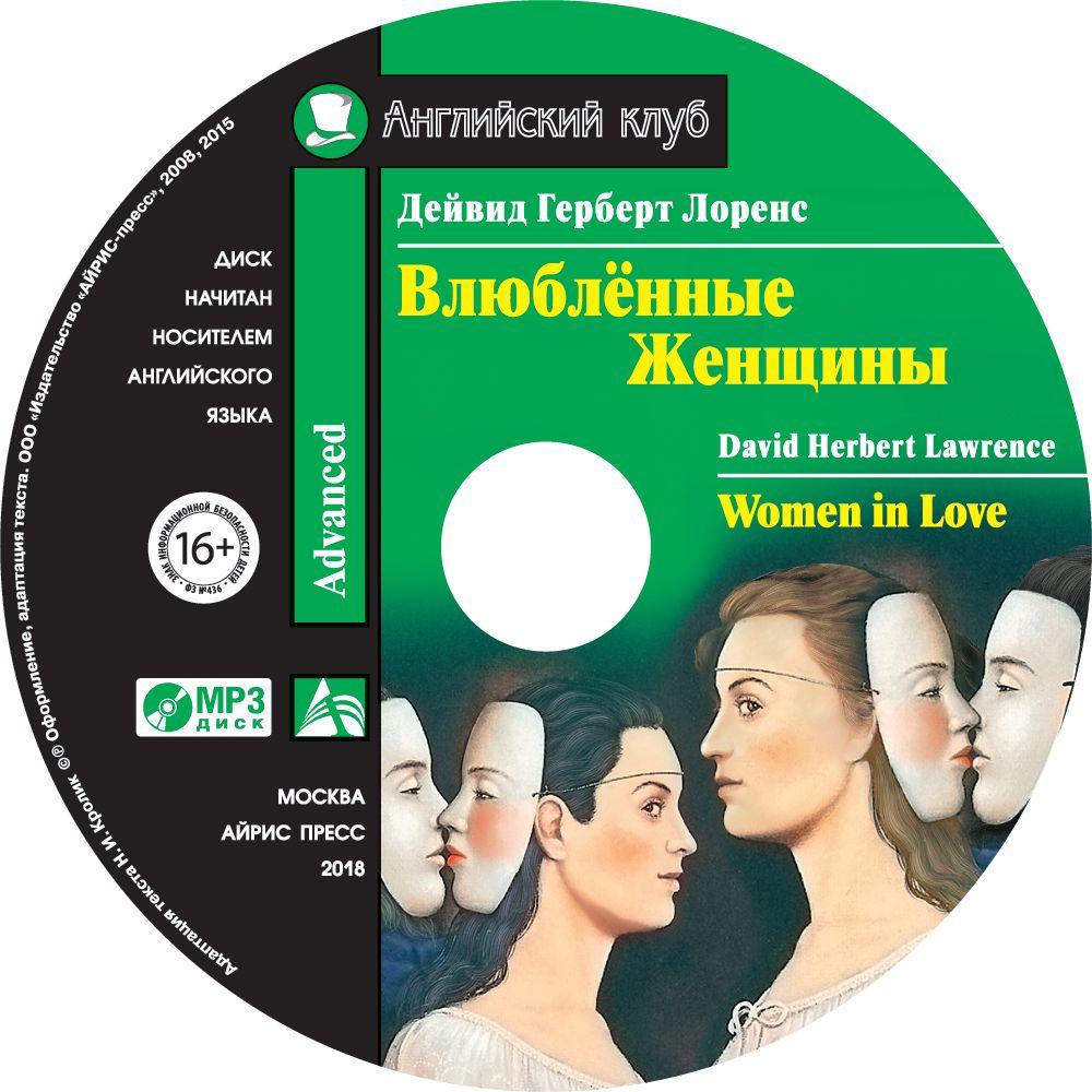 Влюбленные женщины / Women in Love