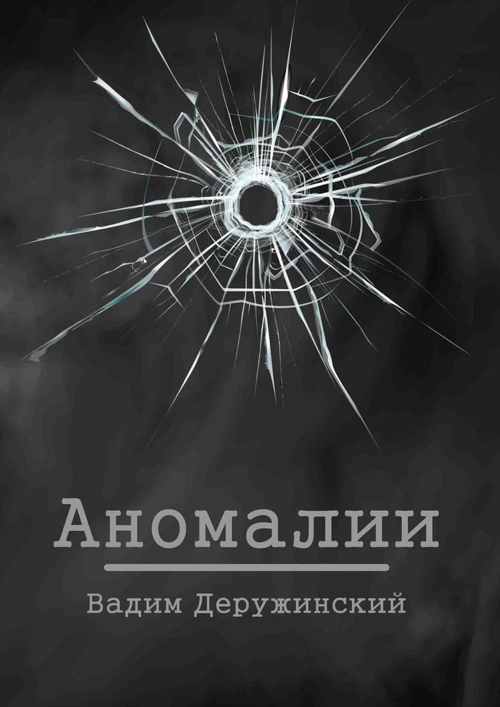 Вадим Владимирович Деружинский Аномалии марина девятова 20 лет вместе с вами
