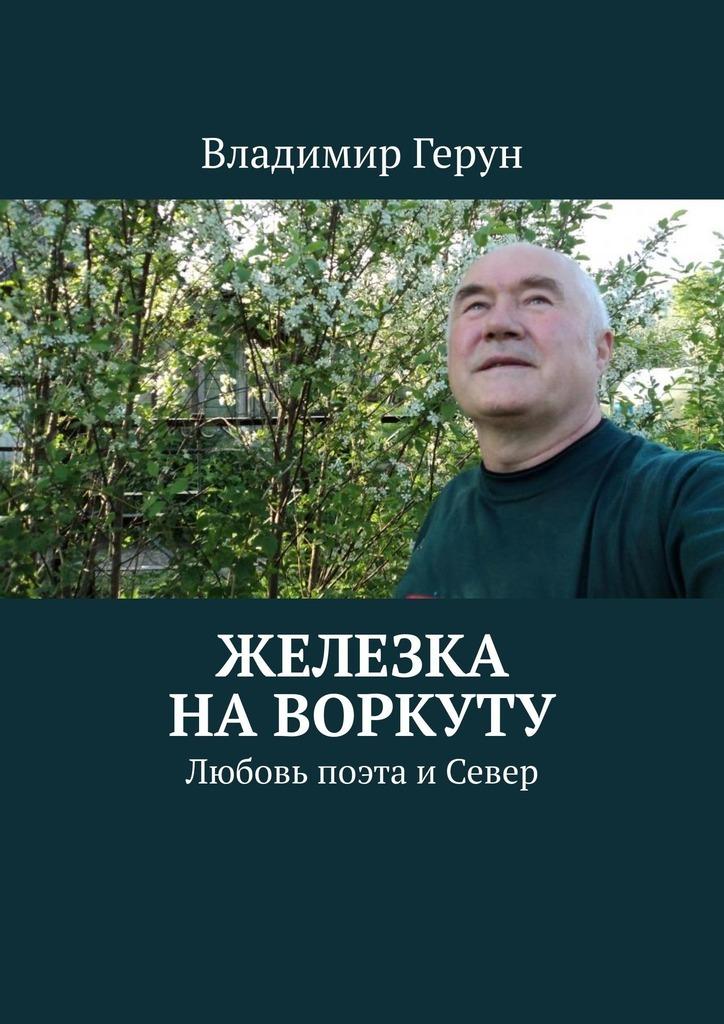 Железка на Воркуту. Любовь поэта иСевер