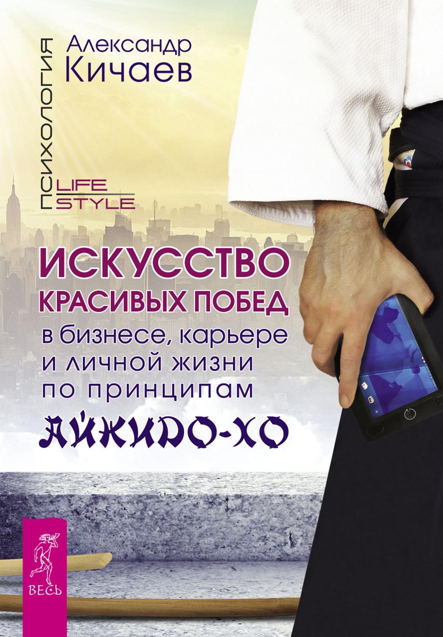 Обложка книги Искусство красивых побед в бизнесе, карьере и личной жизни по принципам айкидо-хо