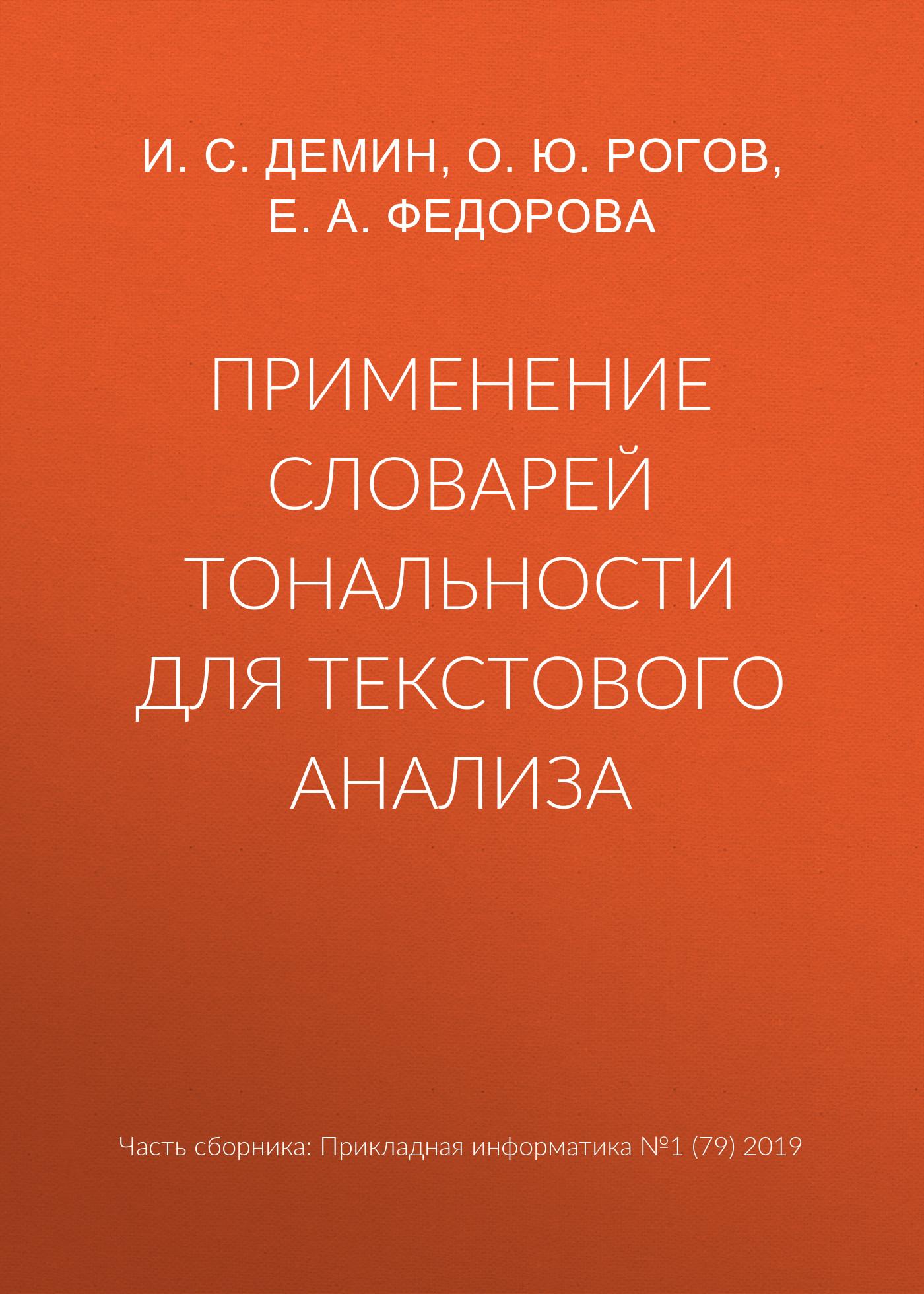 Е. А. Федорова Применение словарей тональности для текстового анализа
