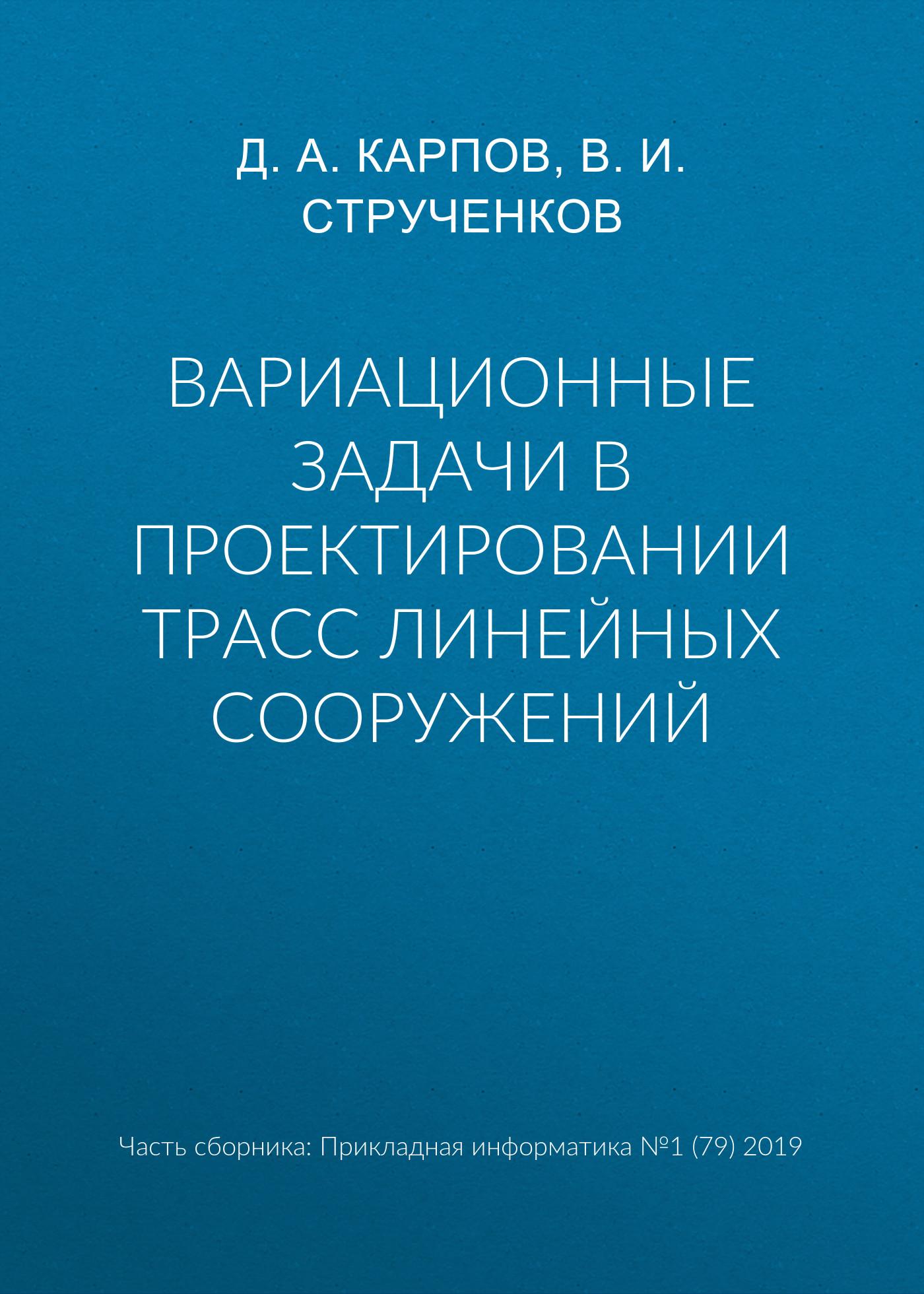 В. И. Струченков Вариационные задачи в проектировании трасс линейных сооружений