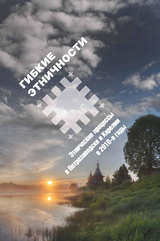 Гибкие этничности. Этнические процессы в Петрозаводске и Карелии в 2010-е годы