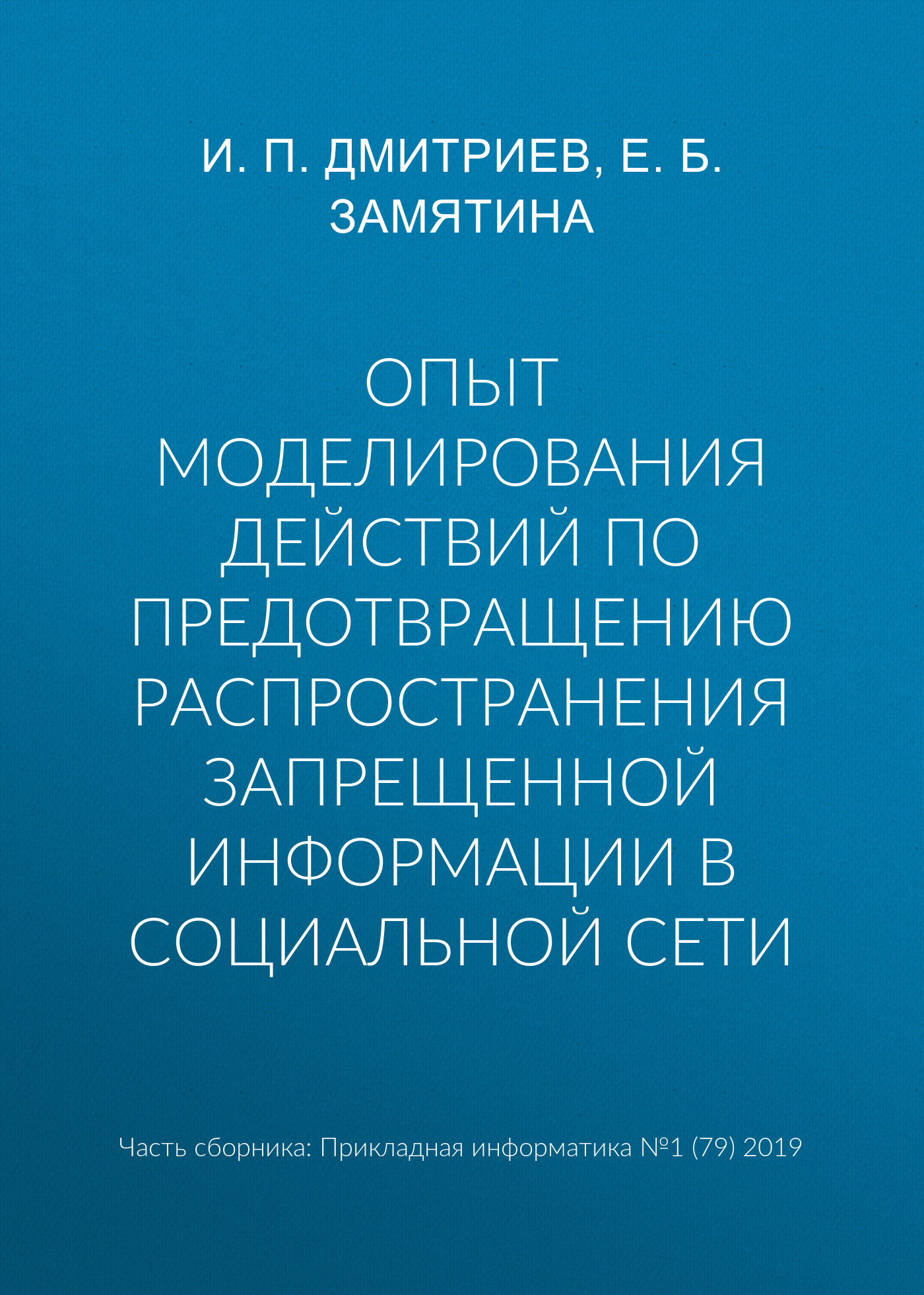 И. П. Дмитриев Опыт моделирования действий по предотвращению распространения запрещенной информации в социальной сети