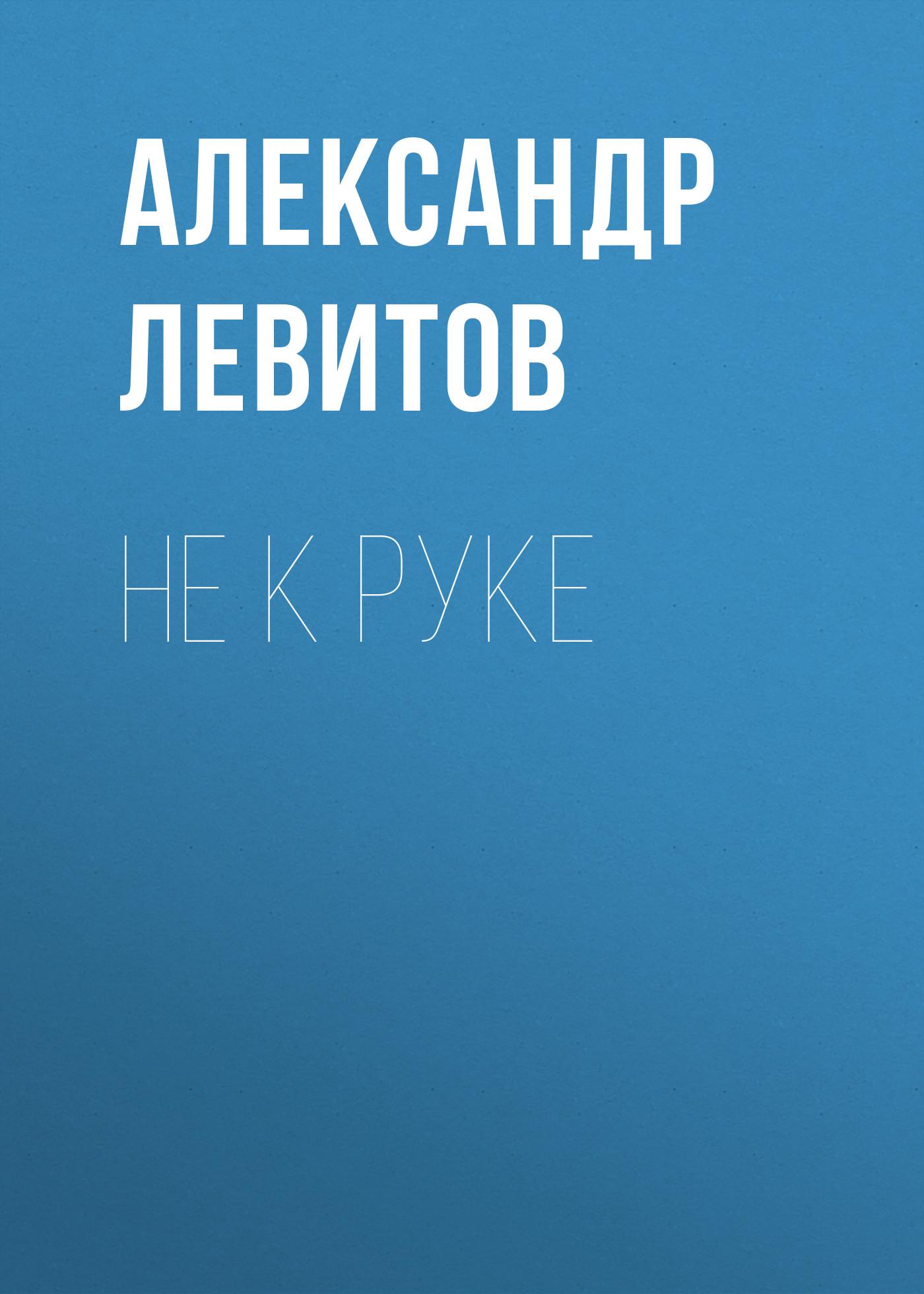 Александр Левитов Не к руке цена 2017