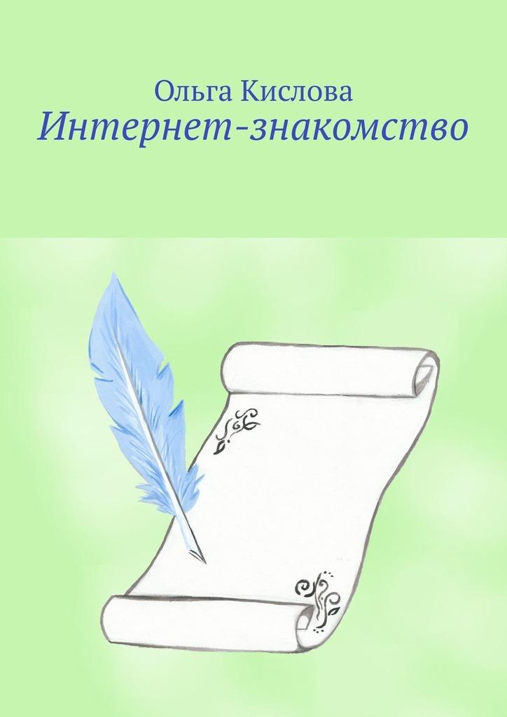 Ольга Кислова Интернет-знакомство