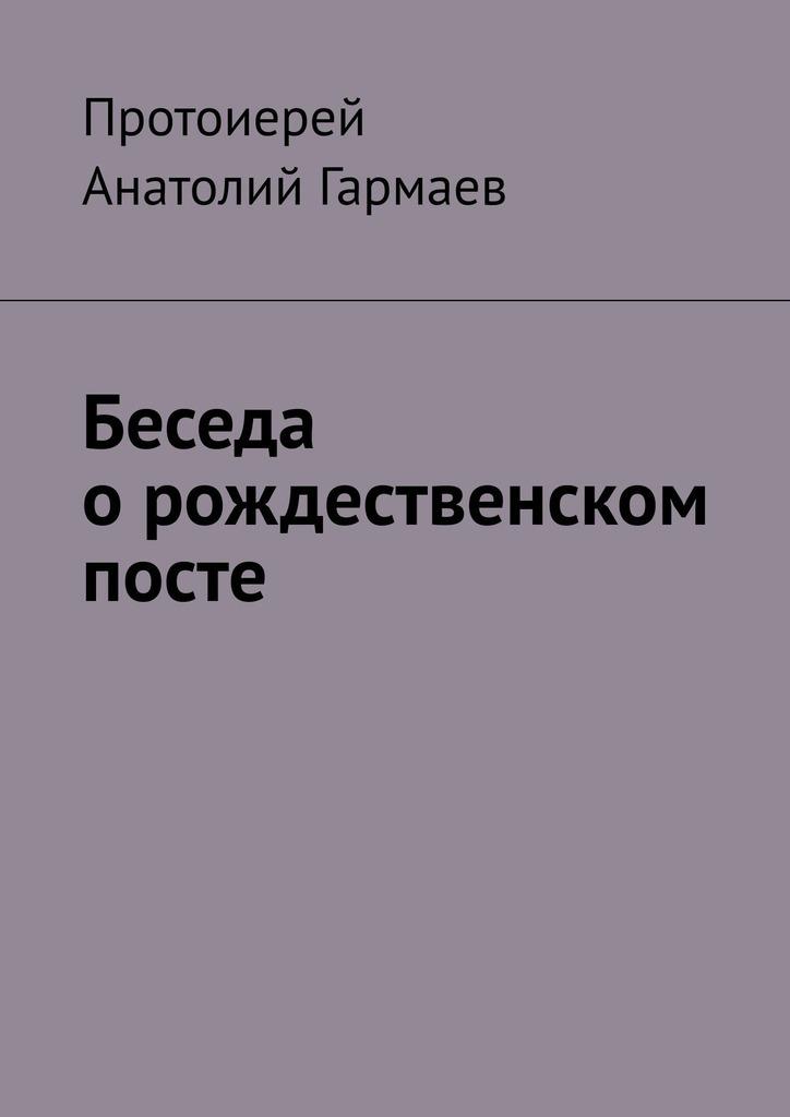 Анатолий Гармаев Беседа о рождественском посте анатолий гармаев беседа о рождественском посте
