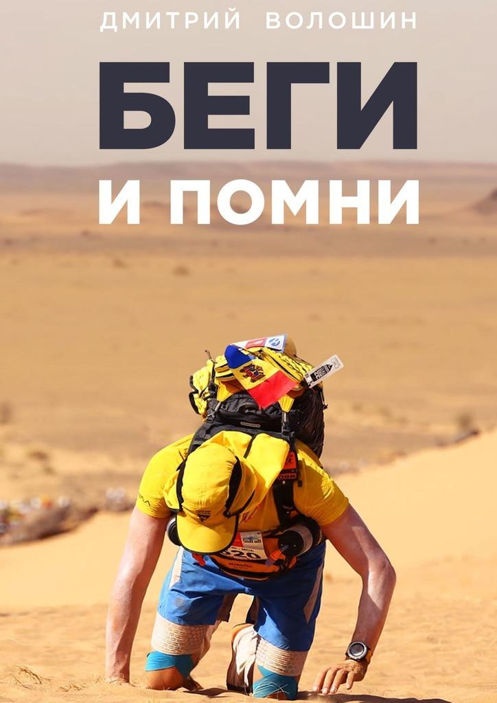 Дмитрий Волошин Беги и помни дмитрий волошин run and remember