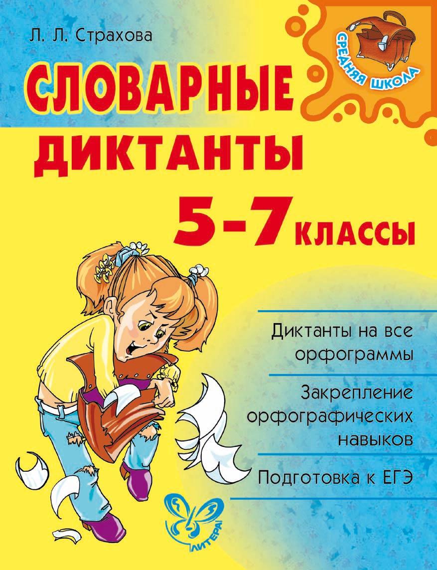 Л. Л. Страхова Словарные диктанты. 5-7 классы страхова л л готовые сочинения 7 8 классы