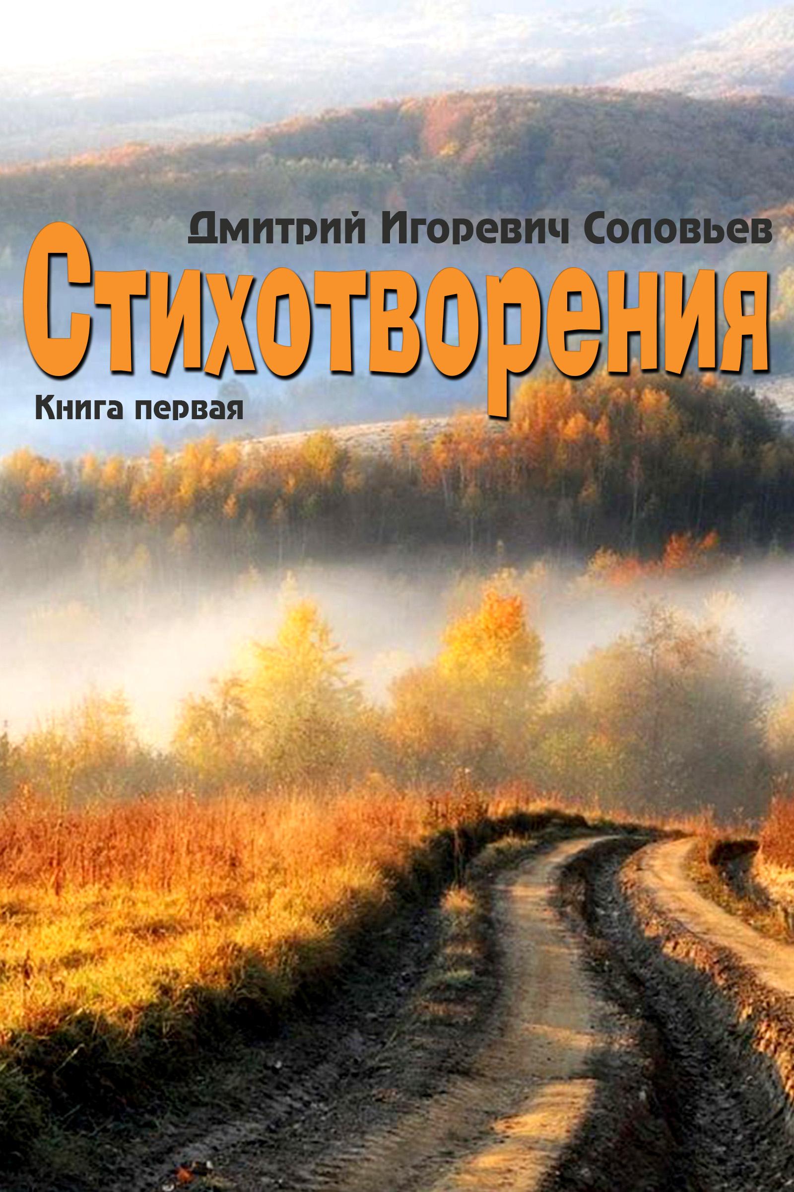 Дмитрий Соловьев Стихотворения. Книга первая захария станку как я любил тебя