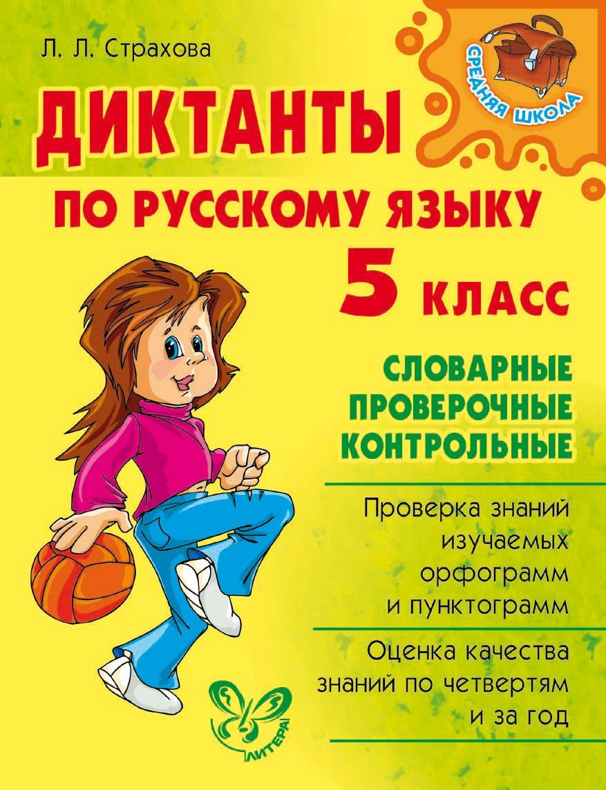 Л. Л. Страхова. Диктанты по русскому языку. 5 класс