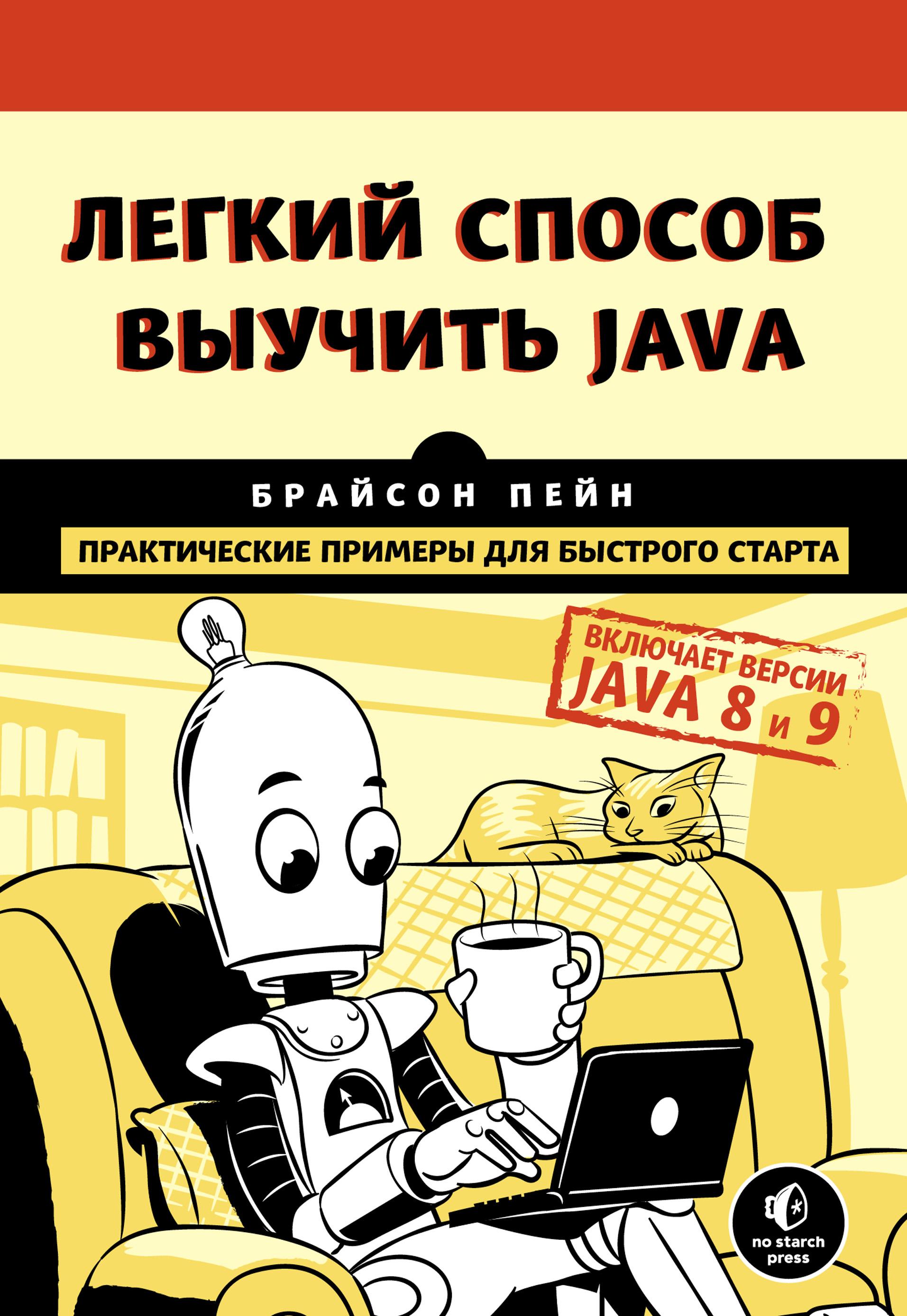 Брайсон Пэйн Легкий способ выучить Java пейн б легкий способ выучить java