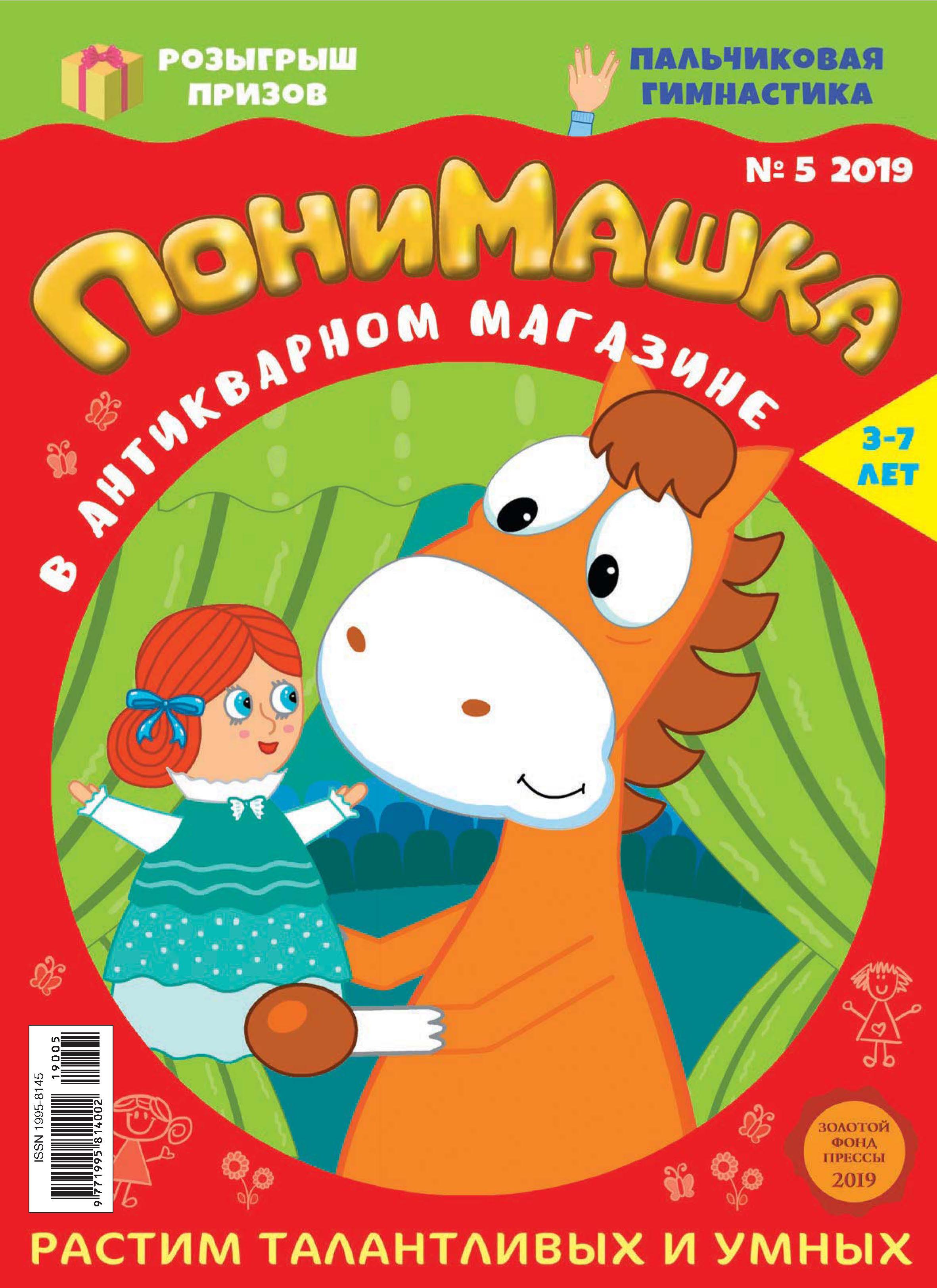 ПониМашка. Развлекательно-развивающий журнал. №05/2019
