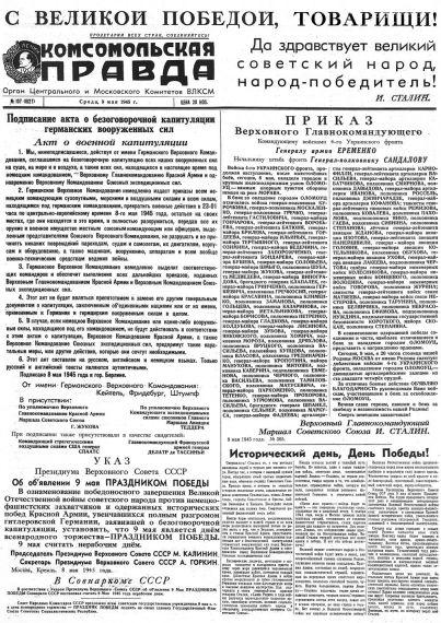 Отсутствует Газета «Комсомольская правда» № 107 от 09.05.1945 г. отсутствует газета комсомольская правда 146 – 107 1941 1945