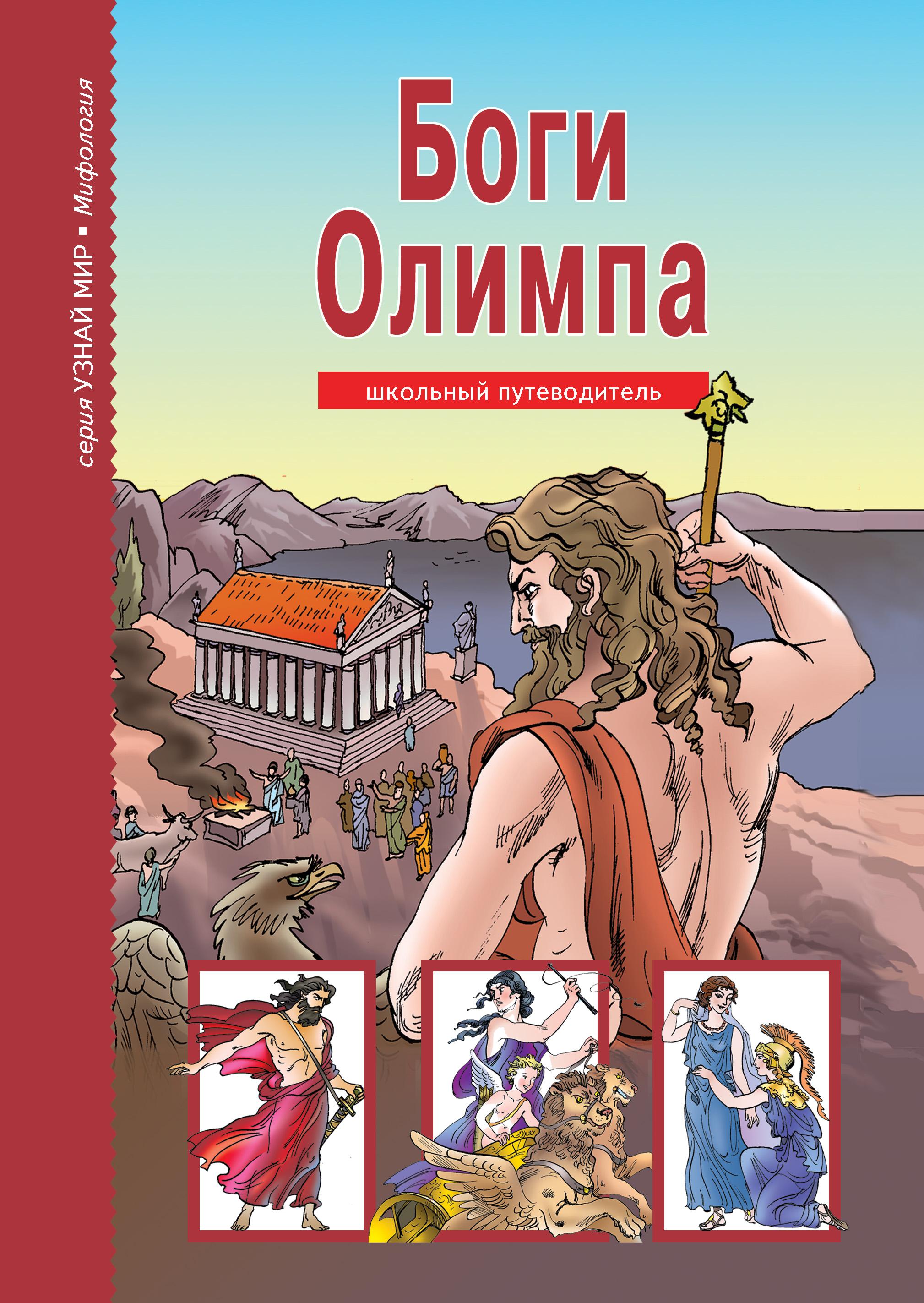 Отсутствует Боги Олимпа ханна джевелл 100 величайших хулиганок в истории женщины которых должен знать каждый