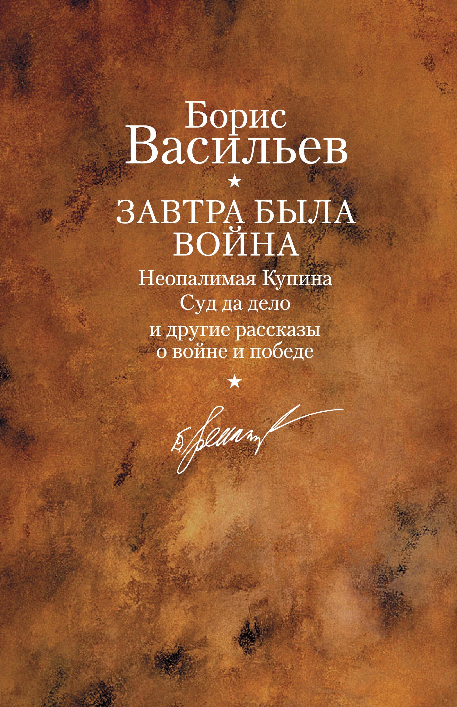 Борис Васильев Суд да дело борис васильев ветеран