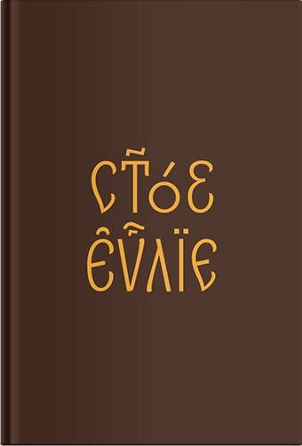 Отсутствует Евангелие на церковнославянском языке мейлер норман евангелие от сына божия