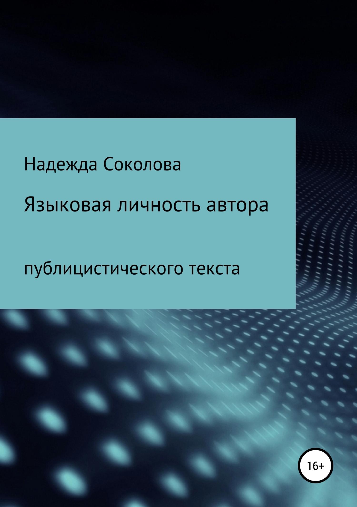 Языковая личность автора публицистического текста