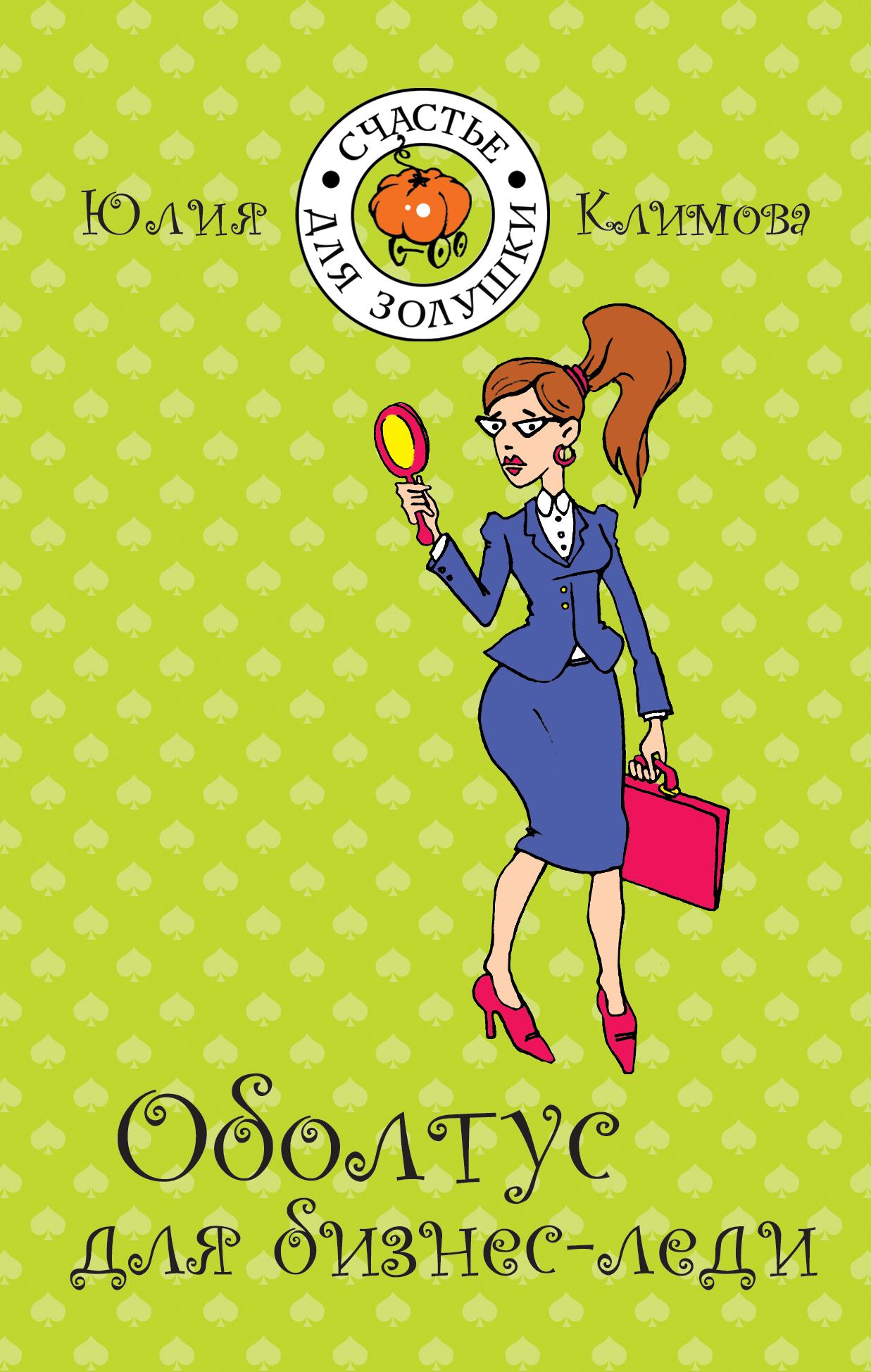 Юлия Климова Оболтус для бизнес-леди юлия климова у счастья добрые глаза