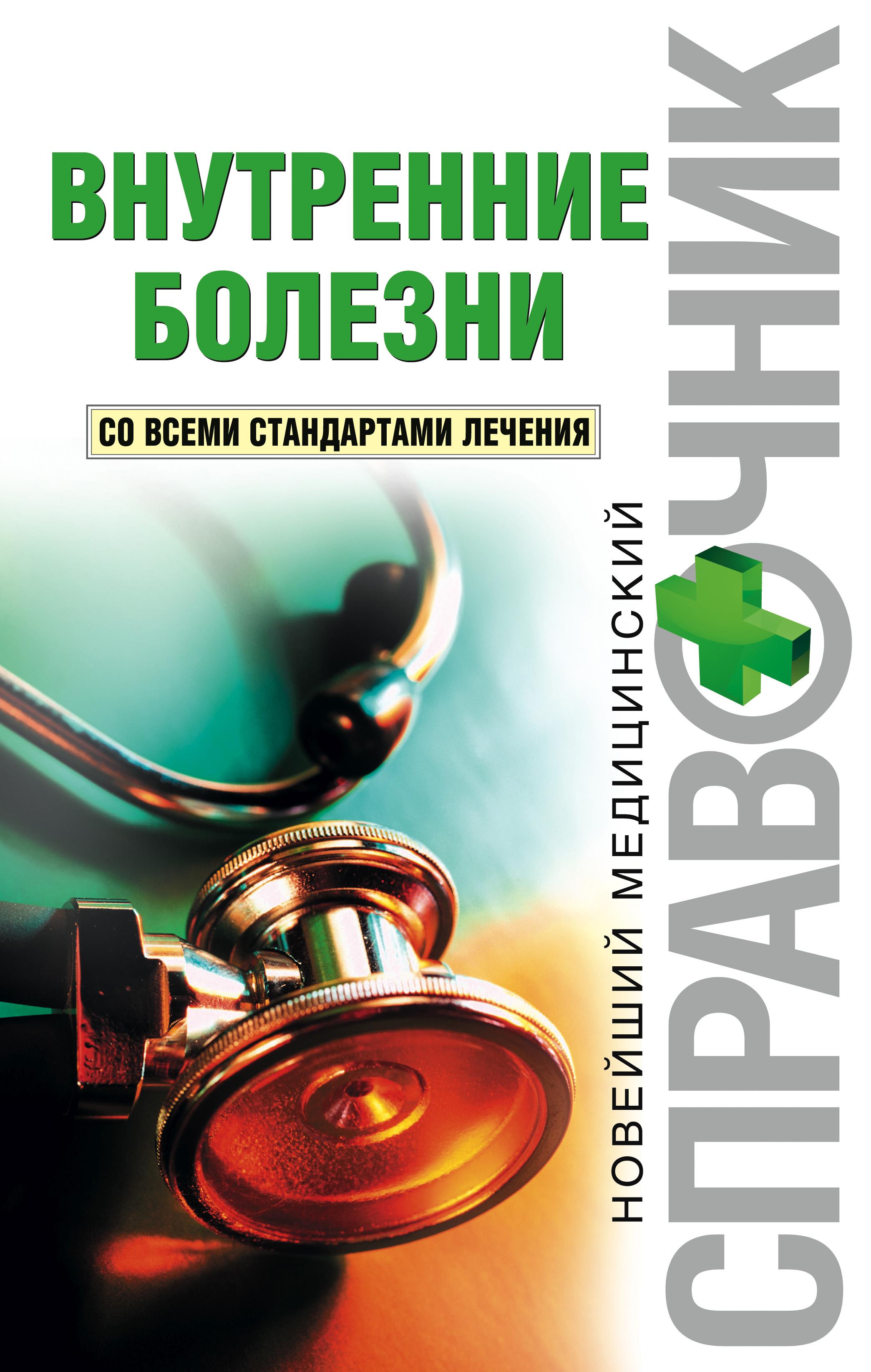 В. В. Скворцов Внутренние болезни. Со всеми стандартами лечения