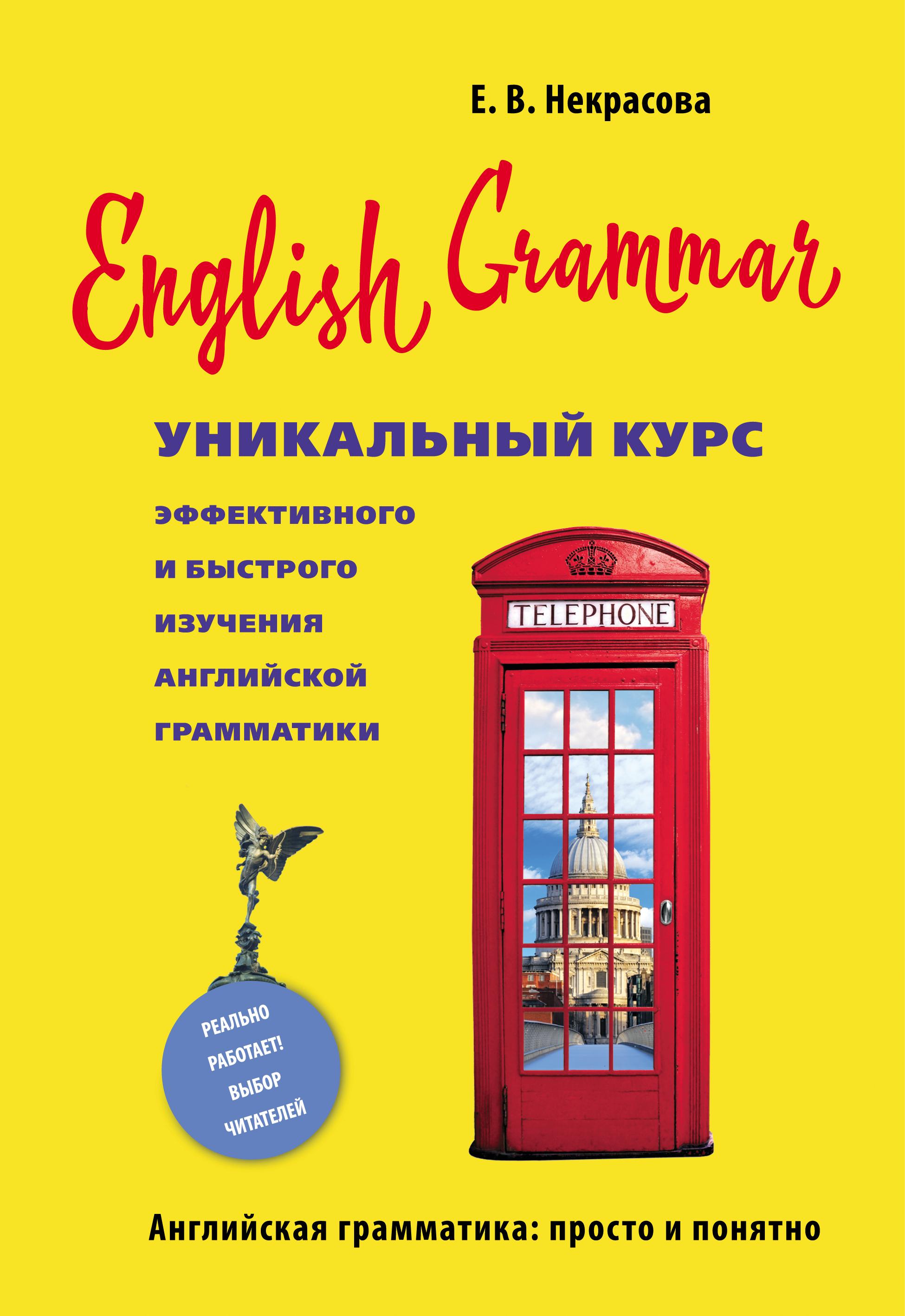 Евгения Некрасова English Grammar. Уникальный курс эффективного и быстрого изучения английской грамматики