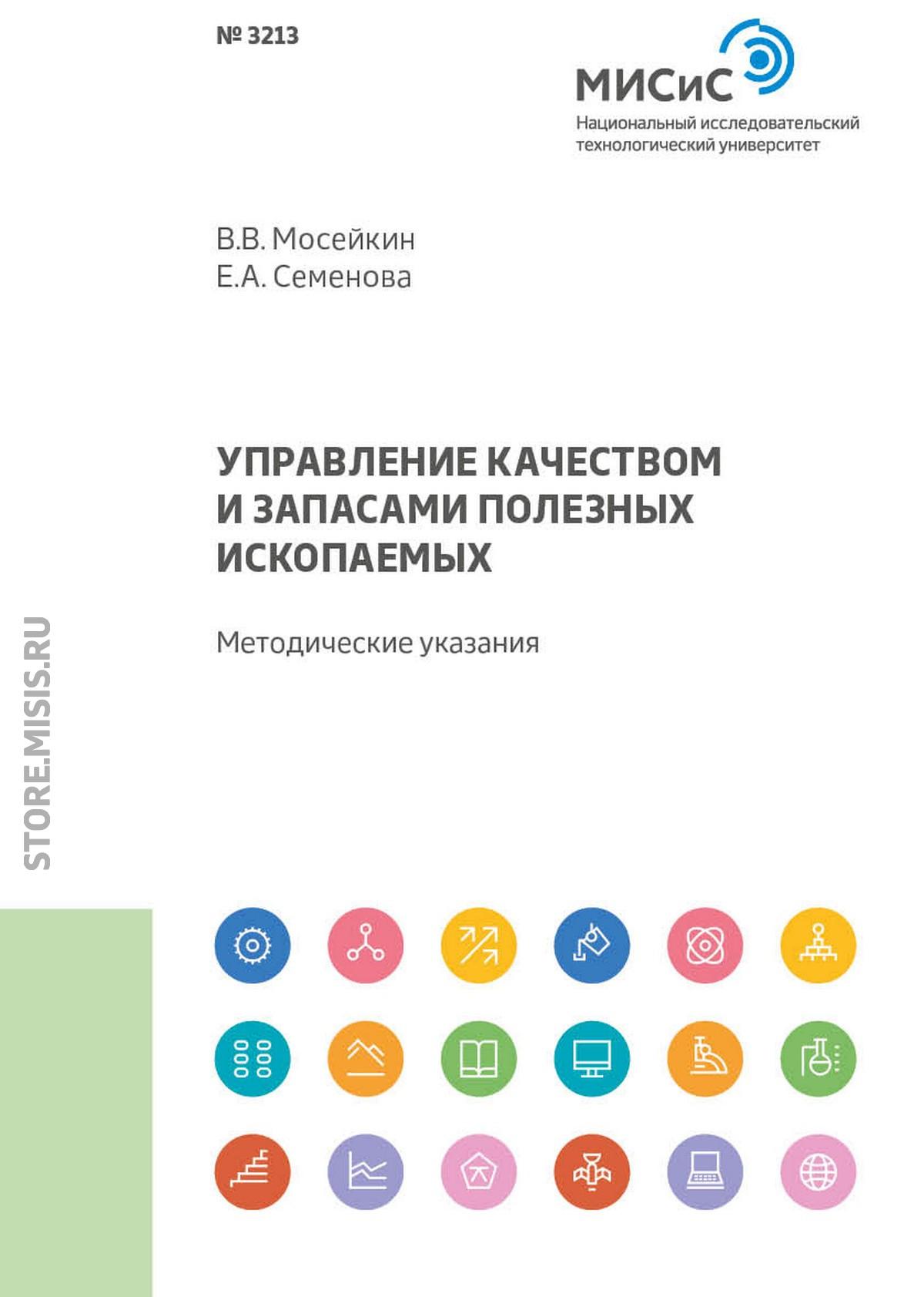 В. В. Мосейкин Управление качеством и запасами полезных ископаемых тюрин и вычислительная техника и информационные технологии