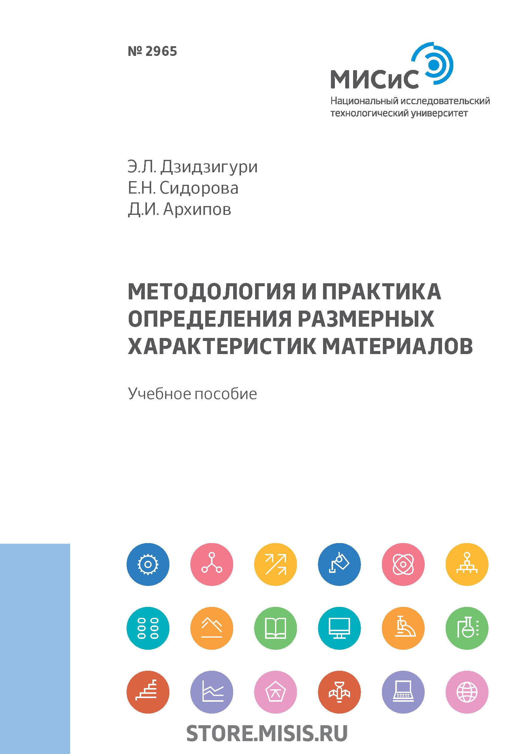 Э. Л. Дзидзигури Методология и практика определения размерных характеристик материалов