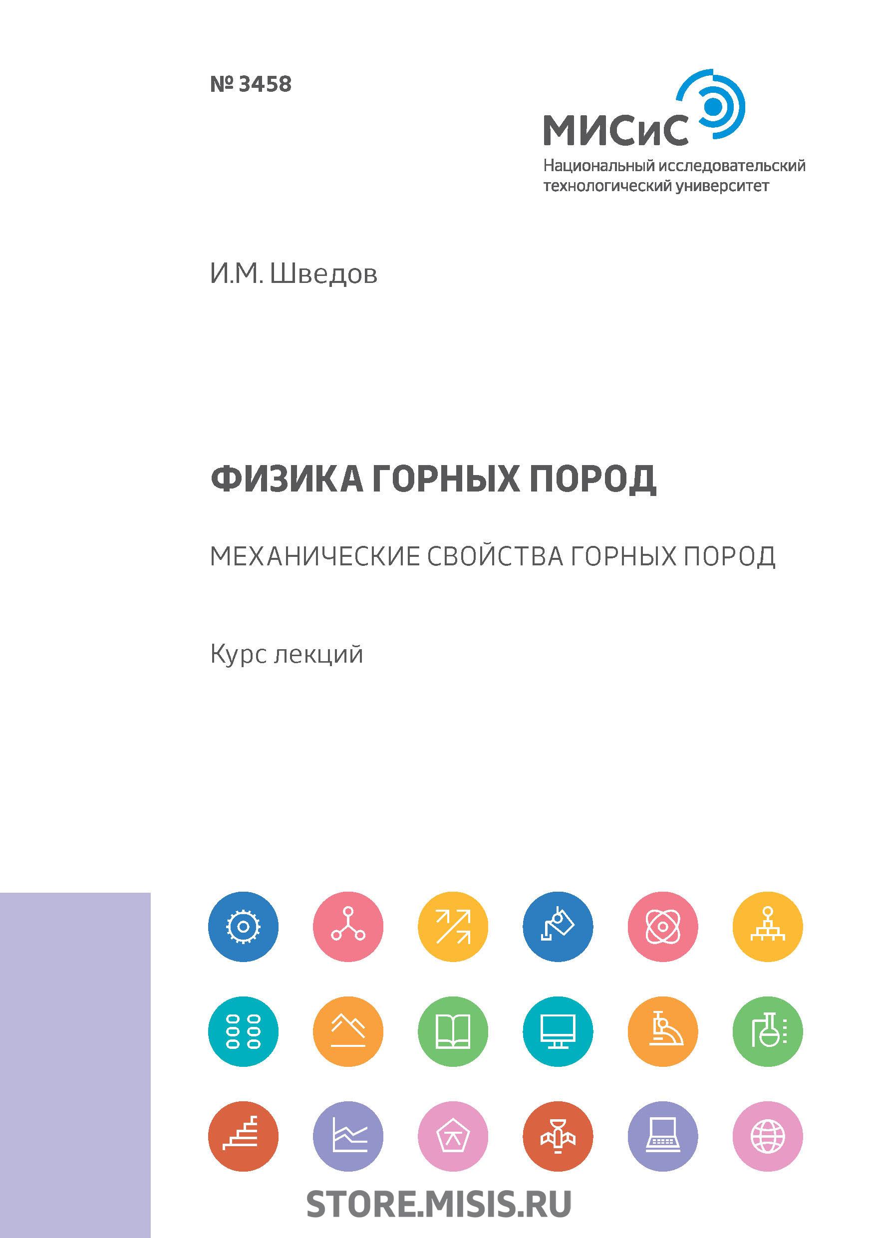 И. М. Шведов Физика горных пород. Механические свойства горных пород