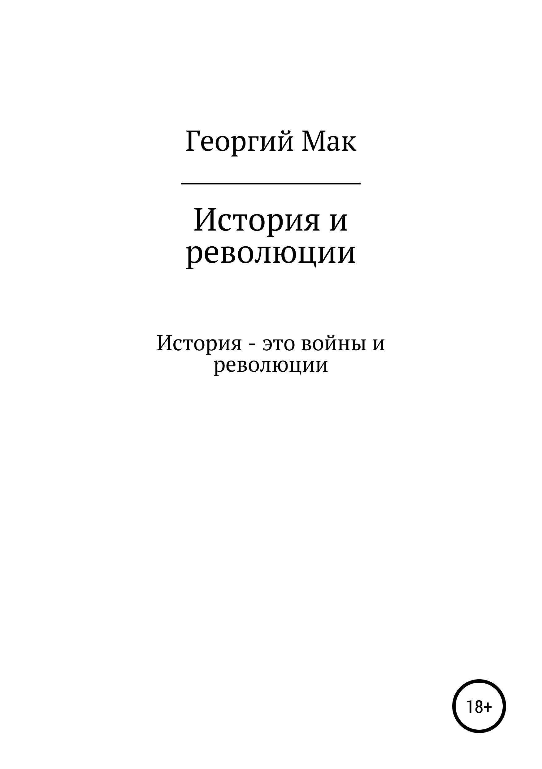 цены Георгий Сергеевич Мак История и революции