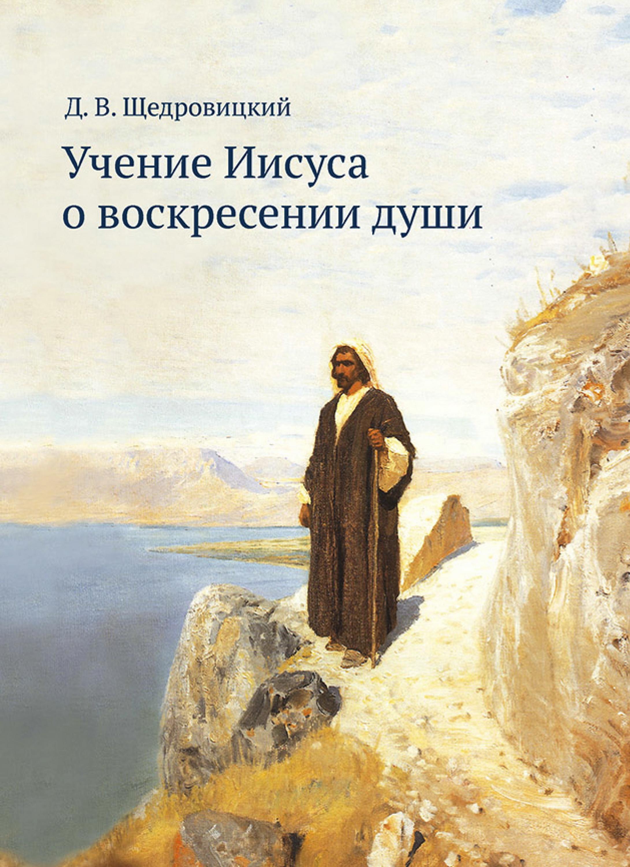 Дмитрий Щедровицкий Учение Иисуса о воскресении души учение христа и новое провозвестие