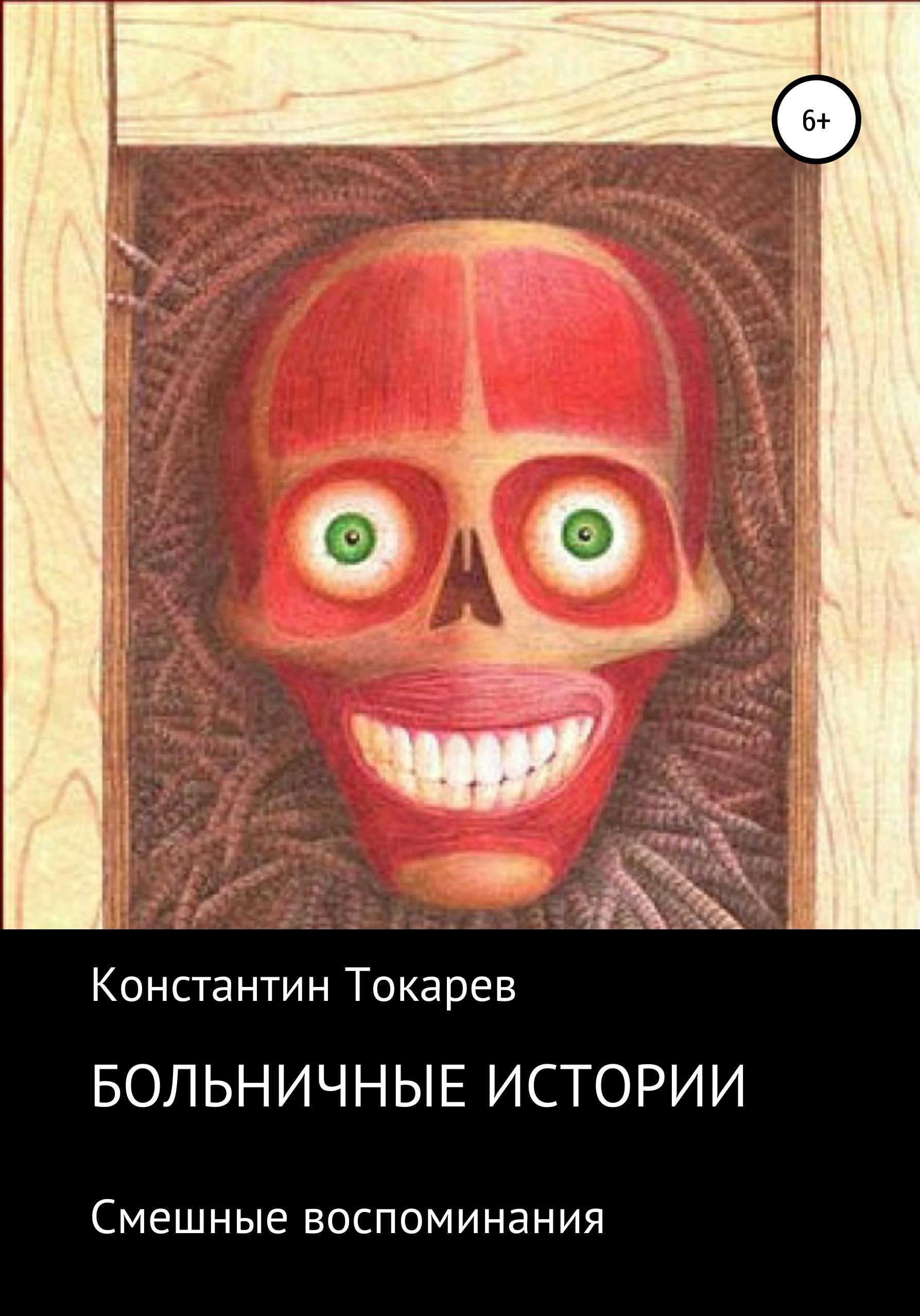 Константин Александрович Токарев Больничные истории константин александрович токарев наша жизнь