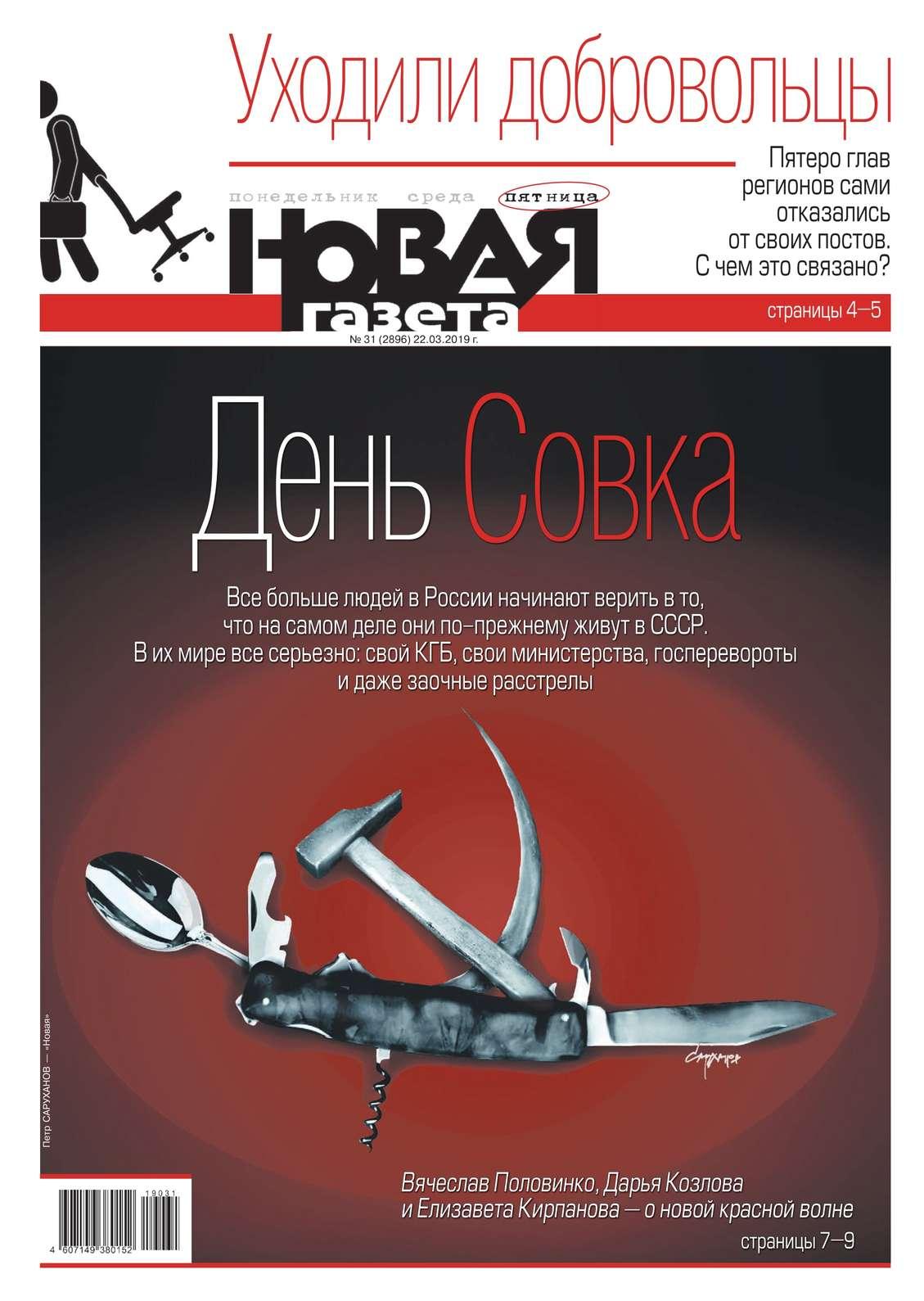 Новая Газета 31-2019