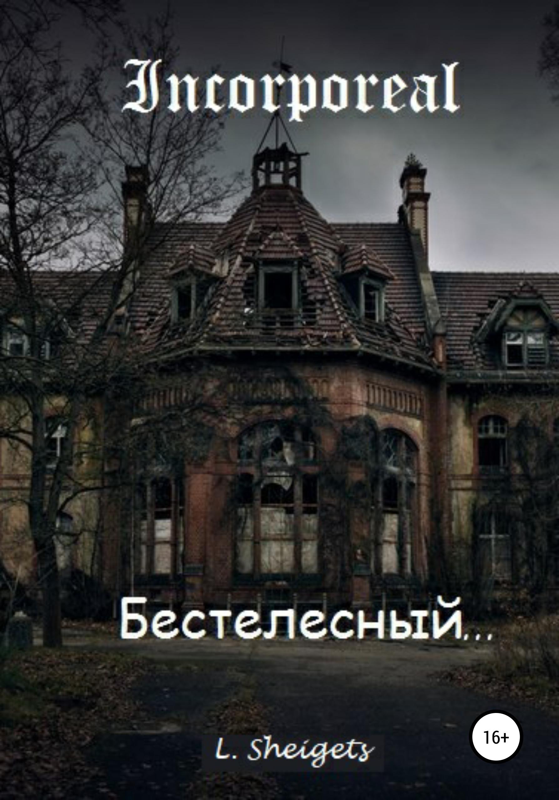 Эл Шейгец Бестелесный