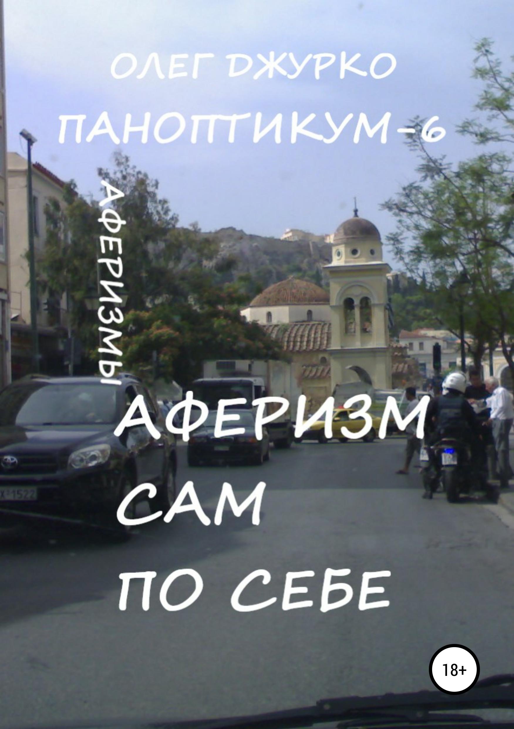 Олег Джурко Аферизм сам по себе. Паноптикум 6 цена