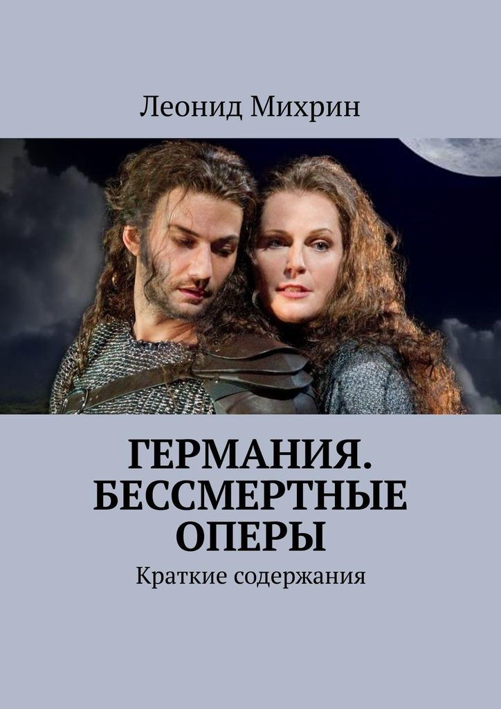 Леонид Михрин Германия. Бессмертные оперы. Краткие содержания цена