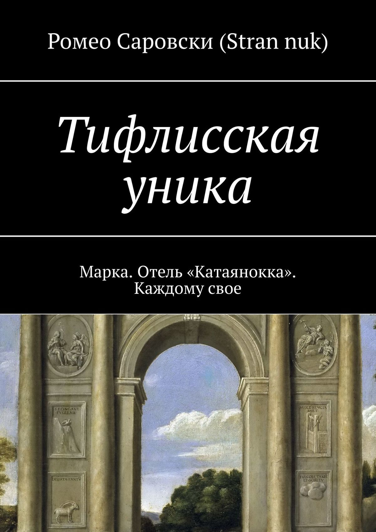 Роман Чукмасов (Stran nuk) Тифлисская уника. Марка. Отель «Катаянокка». Каждомусвое