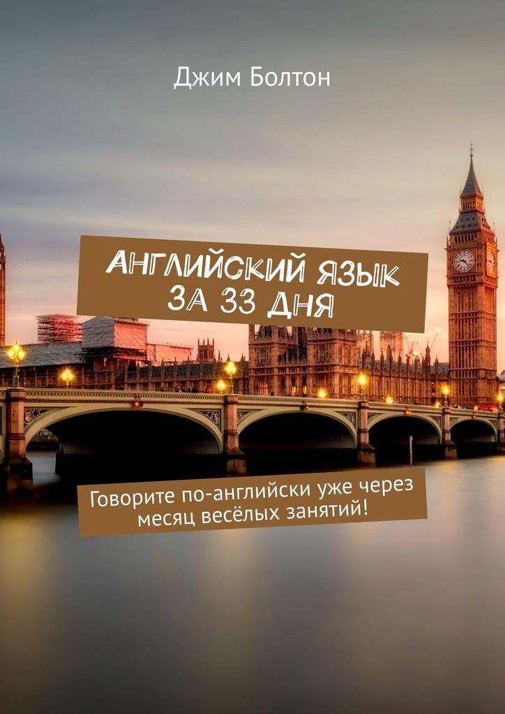 Джим Болтон Английский язык за 33 дня. Говорите по-английски уже через месяц весёлых занятий! английский за 42 дня