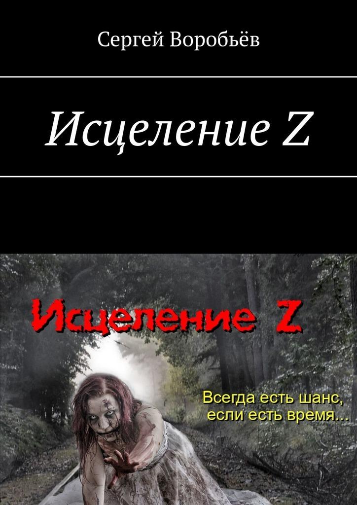 Исцеление Z